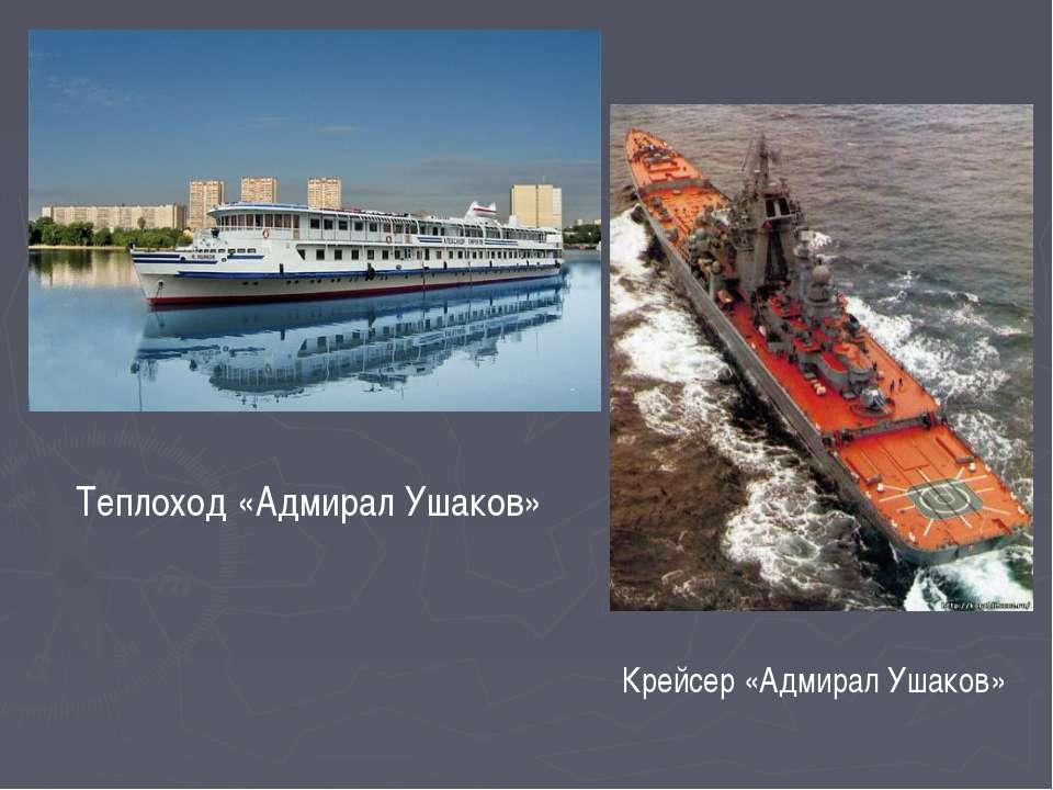 Теплоход «Адмирал Ушаков» Крейсер «Адмирал Ушаков»