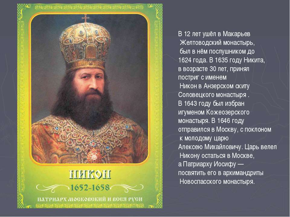 В 12 лет ушёл в Макарьев Желтоводский монастырь, был в нём послушником до 162...