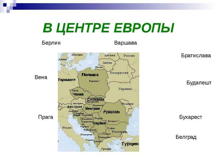 В ЦЕНТРЕ ЕВРОПЫ Польша Германия Чехия Словакия Венгрия Румыния Сербия Австрия...