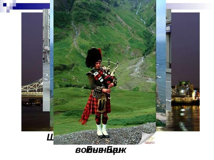 Тауэрский мост Биг Бен Лондонский автобус Шотландский замок волынщик