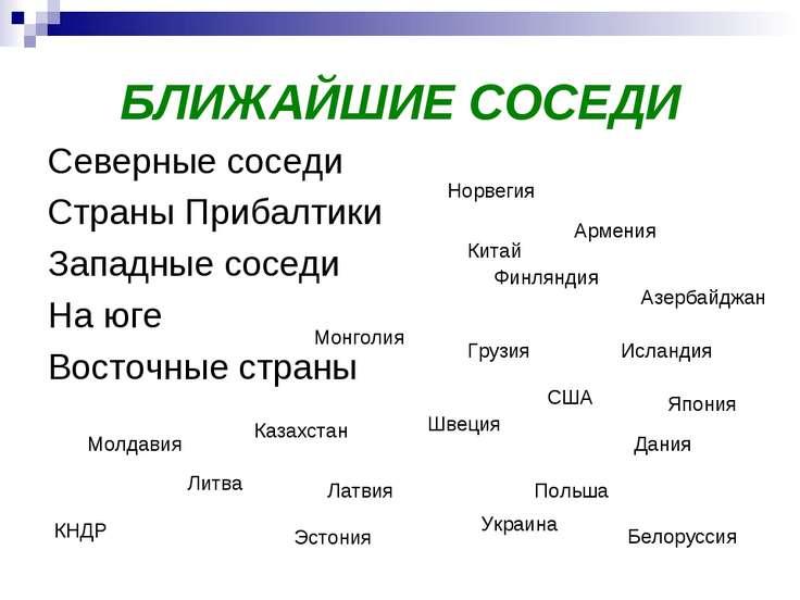 БЛИЖАЙШИЕ СОСЕДИ Северные соседи Страны Прибалтики Западные соседи На юге Вос...