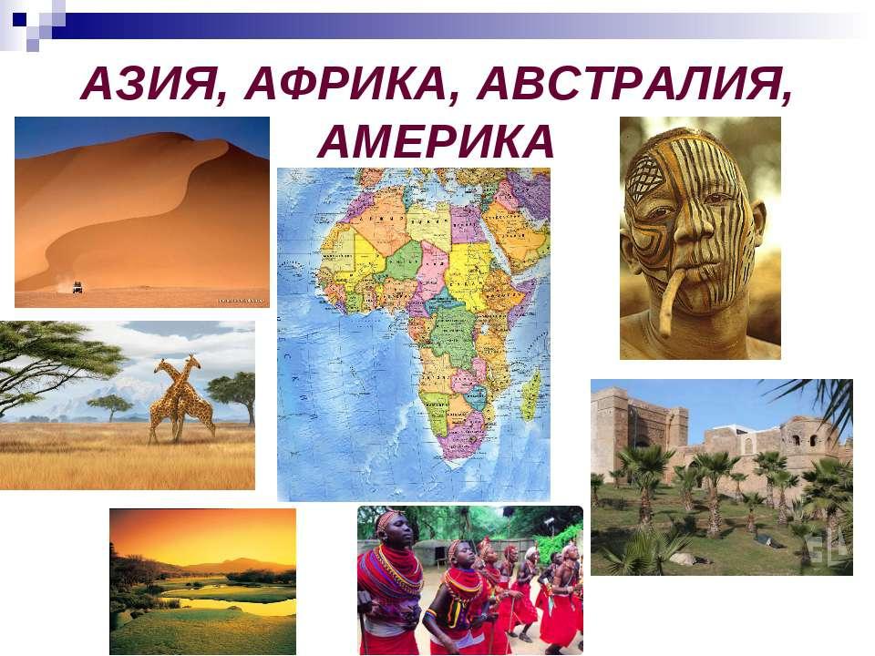 АЗИЯ, АФРИКА, АВСТРАЛИЯ, АМЕРИКА