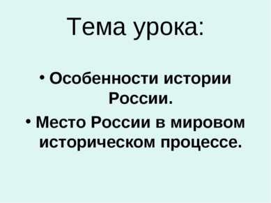 Тема урока: Особенности истории России. Место России в мировом историческом п...
