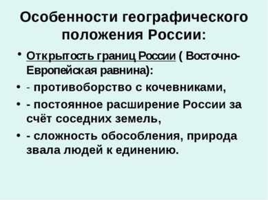 Особенности географического положения России: Открытость границ России ( Вост...