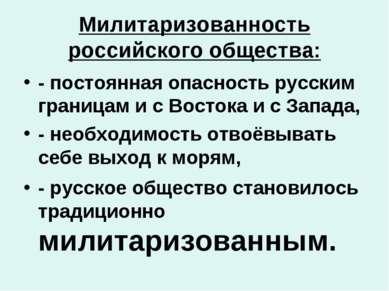 Милитаризованность российского общества: - постоянная опасность русским грани...