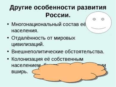 Другие особенности развития России. Многонациональный состав её населения. От...
