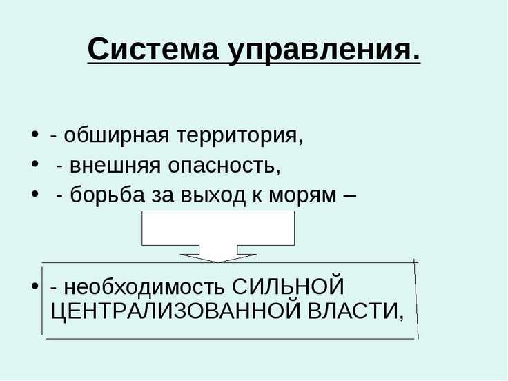 Система управления. - обширная территория, - внешняя опасность, - борьба за в...