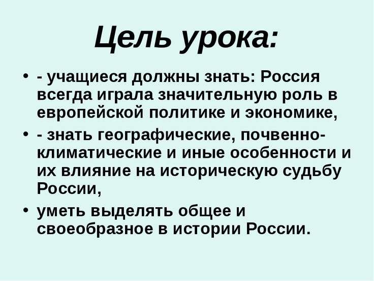Цель урока: - учащиеся должны знать: Россия всегда играла значительную роль в...
