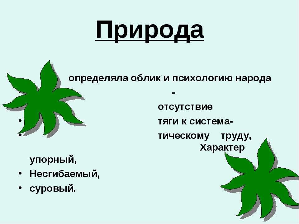 Природа определяла облик и психологию народа + - отсутствие тяги к система- т...
