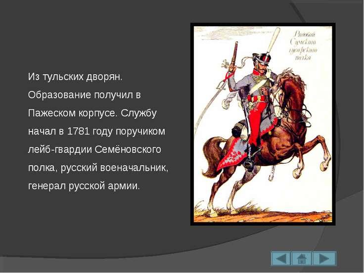 Из тульских дворян. Образование получил в Пажеском корпусе. Службу начал в 17...