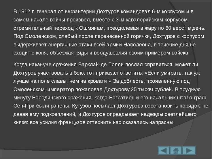 В 1812 г. генерал от инфантерии Дохтуров командовал 6-м корпусом и в самом на...