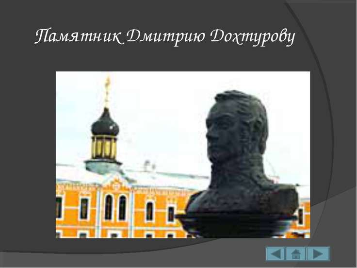Памятник Дмитрию Дохтурову