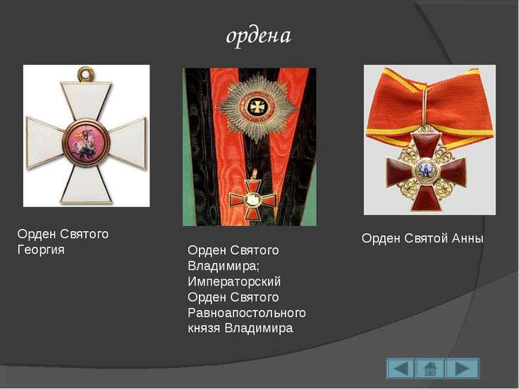 ордена Орден Святого Георгия Орден Святого Владимира; Императорский Орден Свя...