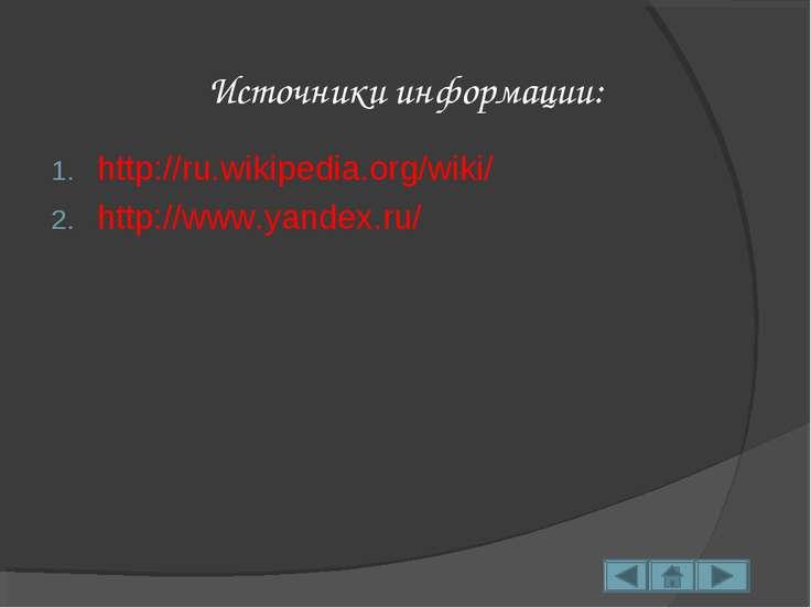 http://ru.wikipedia.org/wiki/ http://www.yandex.ru/ Источники информации: