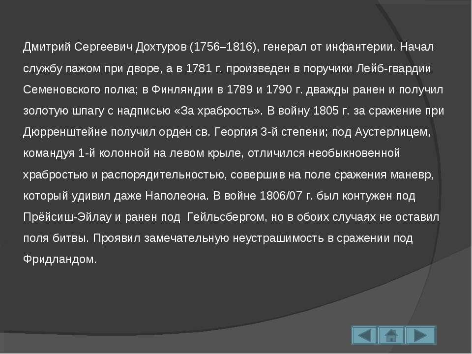 Дмитрий Сергеевич Дохтуров (1756–1816), генерал от инфантерии. Начал службу п...