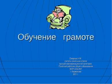 Обучение грамоте Сахарчук Н.М. учитель начальных класов высшей квалификационн...
