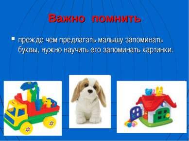 Важно помнить прежде чем предлагать малышу запоминать буквы, нужно научить ег...