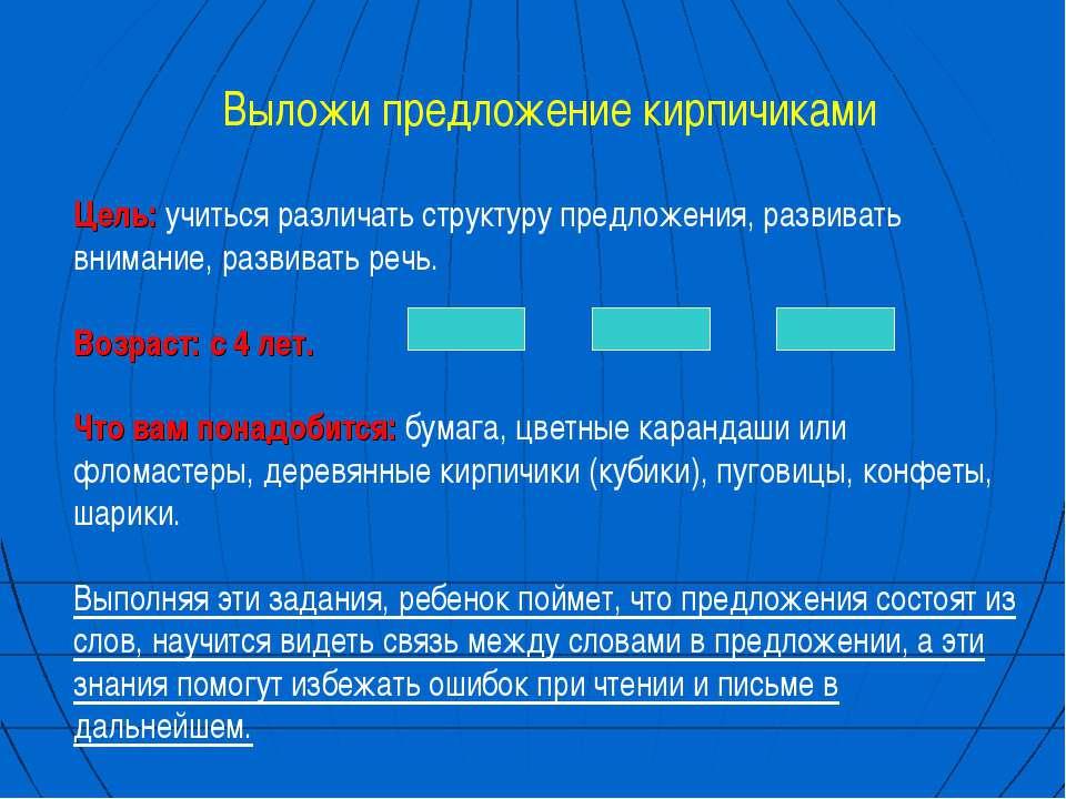 Выложи предложение кирпичиками Цель: учиться различать структуру предложения,...