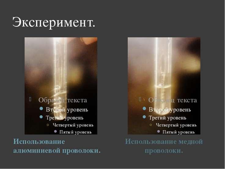 Эксперимент. Использование алюминиевой проволоки. Использование медной провол...