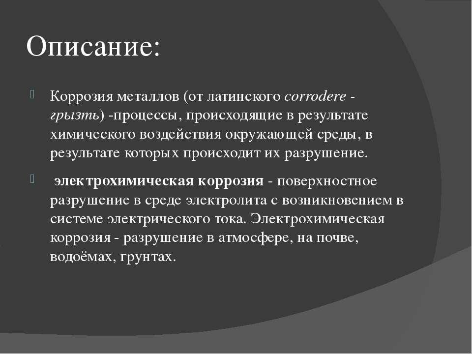 Описание: Коррозия металлов (от латинскогоcorrodere - грызть) -процессы, про...