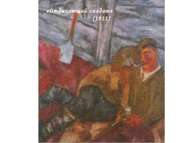 «Отдыхающий солдат» (1911)