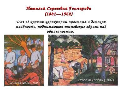 Наталья Сергеевна Гончарова (1881—1962) Для её картин характерны простота и д...