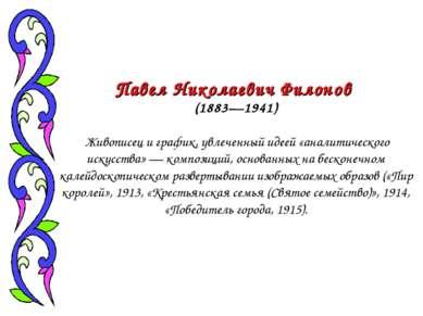 Павел Николаевич Филонов (1883—1941) Живописец и график, увлеченный идеей «ан...