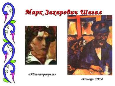 Марк Захарович Шагал «Отец» 1914 «Автопортрет»