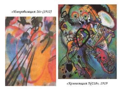 «Импровизация 26» (1912) «Композиция № 218», 1919