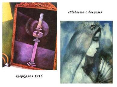 «Невеста с веером» «Зеркало» 1915