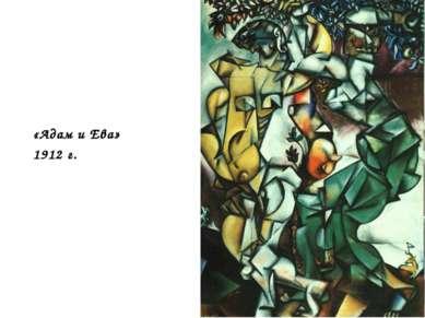 «Адам и Ева» 1912 г.