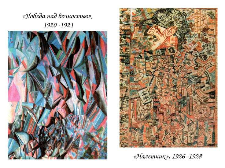 «Налетчик», 1926 -1928 «Победа над вечностью», 1920 -1921