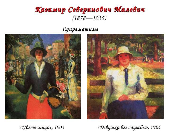 Казимир Северинович Малевич (1878—1935) Супрематизм «Девушка без службы», 190...