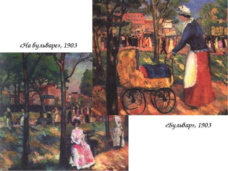 «Бульвар», 1903 «На бульваре», 1903