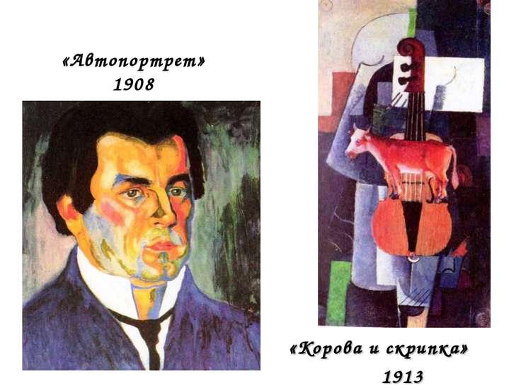 «Автопортрет» 1908 «Корова и скрипка» 1913