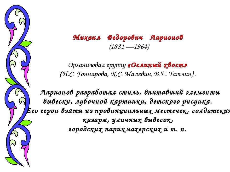 Михаил Федорович Ларионов (1881 —1964) Организовал группу «Ослиный хвост» (Н....
