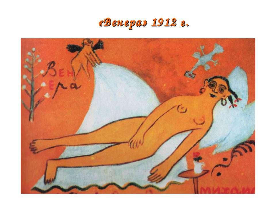 «Венера» 1912 г.