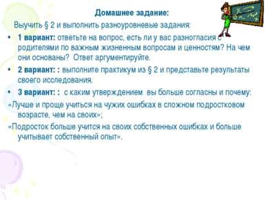 Домашнее задание: Выучить § 2 и выполнить разноуровневые задания: 1 вариант: ...