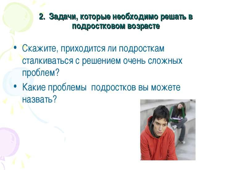 2. Задачи, которые необходимо решать в подростковом возрасте Скажите, приходи...