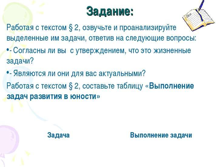 Задание: Работая с текстом § 2, озвучьте и проанализируйте выделенные им зада...