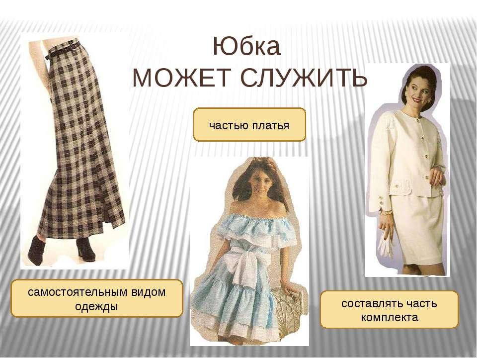 Юбка МОЖЕТ СЛУЖИТЬ самостоятельным видом одежды составлять часть комплекта ча...