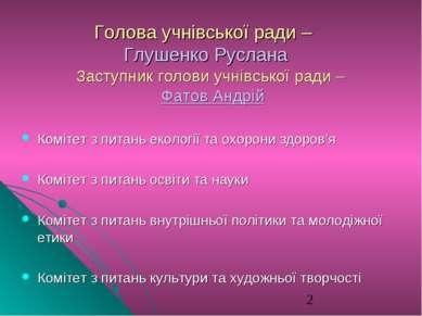 * Голова учнівської ради – Глушенко Руслана Комітет з питань екології та охор...