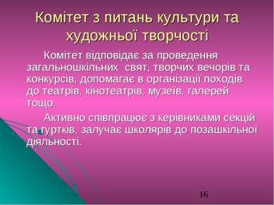 * Комітет з питань культури та художньої творчості Комітет відповідає за пров...