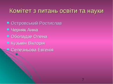 * Комітет з питань освіти та науки Островський Ростислав Черняк Анна Оболадзе...
