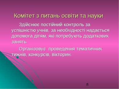 * Комітет з питань освіти та науки Здійснює постійний контроль за успішністю ...