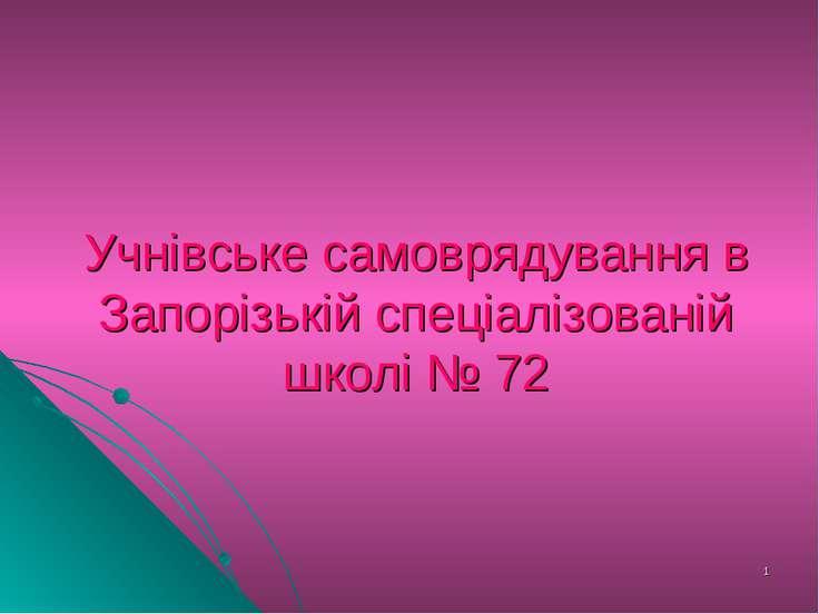 * Учнівське самоврядування в Запорізькій спеціалізованій школі № 72