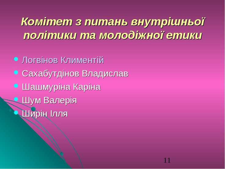 * Комітет з питань внутрішньої політики та молодіжної етики Логвінов Клименті...