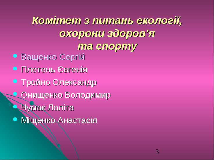 * Комітет з питань екології, охорони здоров'я та спорту Ващенко Сергій Плетен...