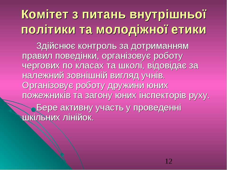 * Комітет з питань внутрішньої політики та молодіжної етики Здійснює контроль...