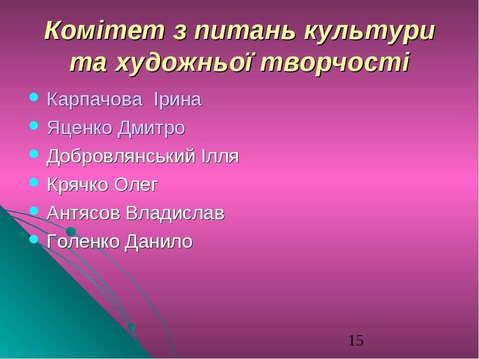 * Комітет з питань культури та художньої творчості Карпачова Ірина Яценко Дми...